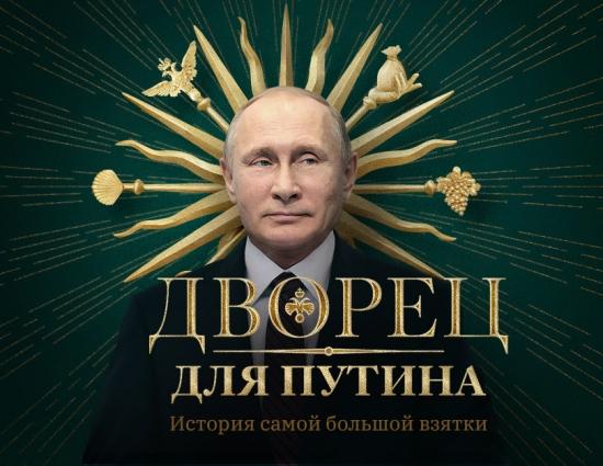 Видео про дворец Путина - 100 млн. просмотров!
